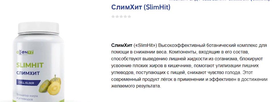 СлимХит (SlimHit)