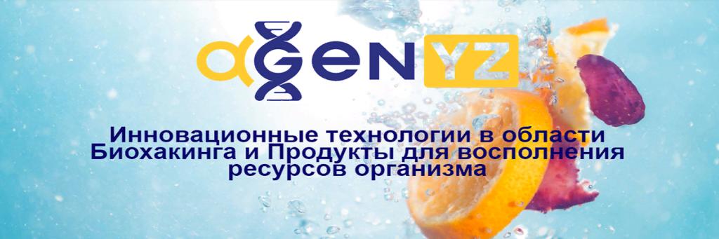 о компании AGenYZ или Адженис